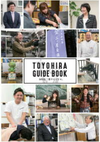 TOYOHIRA GUIDE BOOK 2016 vol.1